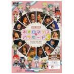 【DVD】【9%OFF】ライブビデオ ネオロマンス アラモード3/