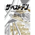 【DVD】【9%OFF】ザ・ベストテン 中森明菜 プレミアム・ボックス/中森明菜 ナカモリ アキナ