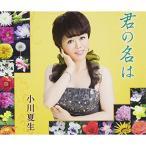 君の名は / 小川夏生 (CD)