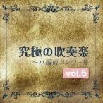 ╡ц╢╦д╬┐с┴╒│┌б┴╛о╩╘└ое│еєепб╝еыvol.5 б┐ ╛░╚■ежегеєе╔бже╒егеые╧б╝ете╦б╝ (CD) (═╜╠є═╫│╬╟з)
