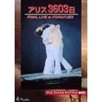 アリス3606日FINAL LIVE at KORAKUEN  DVD
