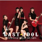 Everything will be all right(初回限定盤 Type .. / ラストアイドル (CD)
