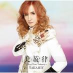 【予約】【CD】美旋律 〜Best Tune Takamiy〜(初回限定盤A)/Takamiy(高見沢俊彦) タカミザワ トシヒコ