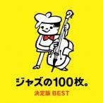 ��CD�ۥ��㥺��100�硣������BEST/����˥Х� ����˥Х�