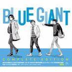 【CD】『ブルージャイアント』コンプリート・エディション/オムニバス オムニバス
