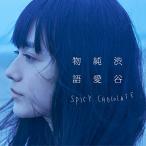 【CD】渋谷純愛物語/SPICY CHOCOLATE スパイシー・チヨコレート