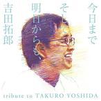 【CD】今日までそして明日からも、吉田拓郎 tribute to TAKURO YOSHIDA/オムニバス オムニバス