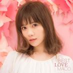 BEST LOVE MACO(通常盤) / MACO (CD) (発売後取り寄せ)