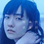【CD】渋谷純愛物語(初回限定盤)(DVD付)/SPICY CHOCOLATE スパイシー・チヨコレート