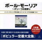 【CD】ポール・モーリア全集〜オリーヴの首飾り/ポール・モーリア ポール・モーリア