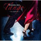 【CD】Todos del Tango(タンゴのすべて)/オムニバス オムニバス