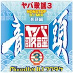 【CD】ヤバ歌謡3〜The音頭編/オムニバス オムニバス
