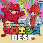 【CD】【最新】おどってあそぼう!!ケロポンズBEST(DVD付)/ケロポンズ ケロポンズ