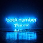 【CD】アンコール(通常盤)/back number バツク・ナンバー