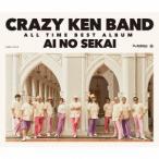 【CD】CRAZY KEN BAND ALL TIME BEST ALBUM 愛の世界(通常盤)/クレイジーケンバンド クレイジーケンバンド