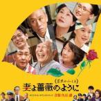 妻よ薔薇のように 家族はつらいよIII オリジナル・サウンドトラック / 久石譲 (CD)