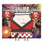 Tank-top Festival in JAPAN(通常盤) / ヤバイTシャツ屋さん (CD) (予約)