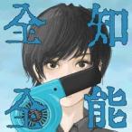 全知全能(通常盤) / ポルカドットスティングレイ (CD)