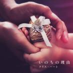 いのちの理由 / クリス・ハート (CD)