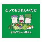 とってもうれしいたけ(通常盤) / ヤバイTシャツ屋さん (CD)