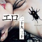 【CD】エロ/二十九、三十(初回限定盤)(DVD付)/クリープハイプ クリープハイプ