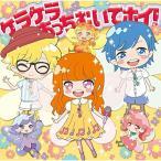 【CD】ケラケラあっちむいてホイ!(初回限定盤)/ケラケラ ケラケラ