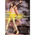 "【DVD】【9%OFF】MIKI IMAI 20th Anniversary Concert ""Milestone""/今井美樹 イマイ ミキ"