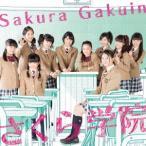 【CD】さくら学院2014年度 〜君に届け〜/さくら学院 サクラガクイン
