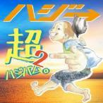 超ハジバム2。 / ハジ→ (CD)