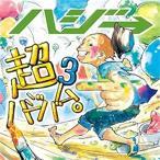 超ハジバム3。(通常盤) / ハジ→ (CD)