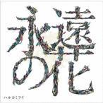 永遠の花 / ハルカミライ (CD)