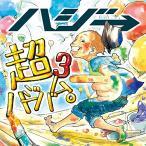 超ハジバム3。(初回限定盤)(DVD付) / ハジ→ (CD)