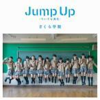 【CD】Jump Up〜ちいさな勇気〜/さくら学院 サクラガクイン