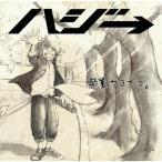 【CD】卒業サヨナラ。/ハジ→ ハジー