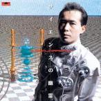 【CD】サイエンスの幽霊/平沢進 ヒラサワ ススム