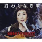 終わりなき歌 加藤登紀子半世紀BEST 50th ANNIVERSARY / 加藤登紀子 (CD)