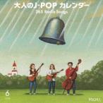 大人のJ-POPカレンダー 365 Radio Songs(6月編) / オムニバス (CD)