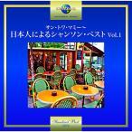 サン・トワ・マミー〜日本人によるシャンソン・ベスト Vol.1 / オムニバス (CD)