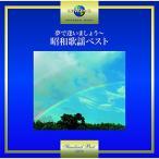 夢で逢いましょう〜昭和歌謡ベスト / オムニバス (CD)画像