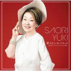 歌うたいのバラッド~由紀さおり シンガー&ソングライターを歌う~/由紀さおり ユキ サオリ(CD)
