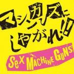マシンガンズにしやがれ!! / SEX MACHINEGUNS (CD)