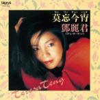 莫忘今宵(紙ジャケット仕様) / テレサ・テン (CD)
