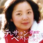 SACDハイブリッド ベスト / テレサ・テン (CD) (予約要確認)