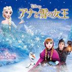 アナと雪の女王 オリジナル・サウンドトラック / ディズニー (CD)