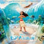 モアナと伝説の海 オリジナル・サウンドトラック <日本語版> / ディズニー (CD)