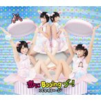 恋にBooing ブー! / スマイレージ (CD)