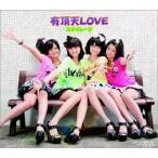 【CD】有頂天LOVE/スマイレージ スマイレージ