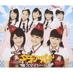 【CD】タチアガール/スマイレージ スマイレージ