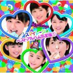 【CD】スマイレージ ベストアルバム完全版1/スマイレ