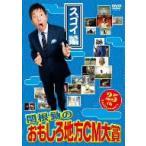 関根勤のおもしろ地方CM大賞 スゴイ篇 / 関根勤 (DVD